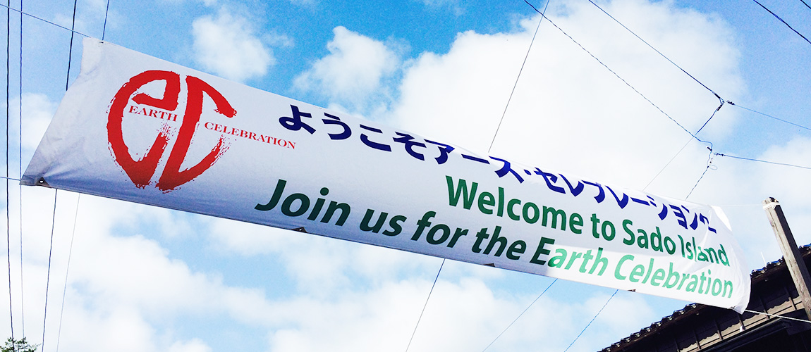 Earth Celebration SlidePhoto01